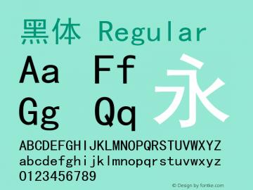 黑体 Regular Version 2.10 Font Sample