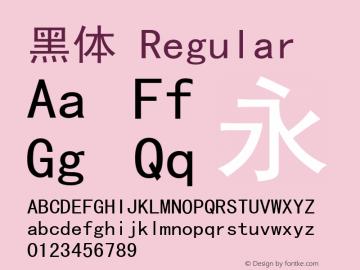 黑体 Regular v2.00 Font Sample