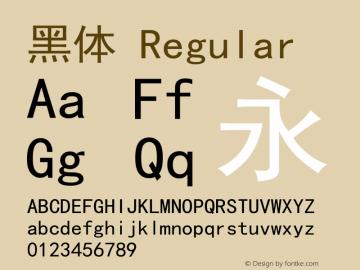 黑体 Regular Version 3.05 Font Sample