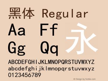 黑体 Regular Version 5.00 Font Sample