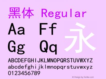黑体 Regular Version 5.01 Font Sample