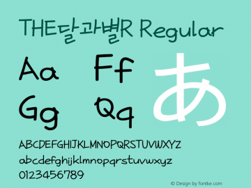 THE달과별R Regular Version 1.00 Font Sample