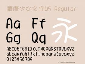 華康少女文字W5 Regular Version 2.200 Font Sample