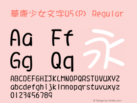 華康少女文字W5(P) Regular Version 2.200 Font Sample