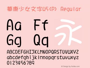 華康少女文字W5(P) Regular Version 2.200 Font Sample