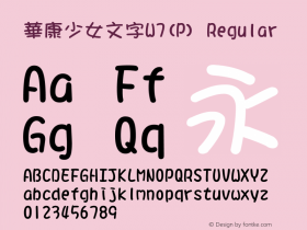 華康少女文字W7(P) Regular Version 2.10 Font Sample