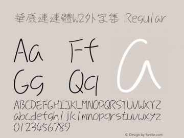 華康連連體W2外字集 Regular Version 2.10 Font Sample