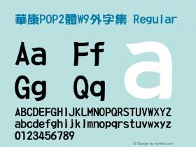 華康POP2體W9外字集 Regular Version 2.10 Font Sample
