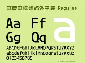 華康華綜體W5外字集 Regular Version 2.20图片样张
