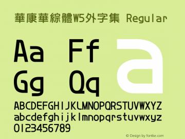 華康華綜體W5外字集 Regular Version 2.20 Font Sample
