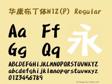 华康布丁体W12(P) Regular Version 1.100图片样张