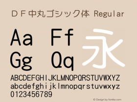 DF中丸ゴシック体 Regular Version 2.500 Font Sample