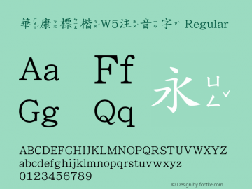 華康標楷W5注音字 Regular Version 2.100 Font Sample