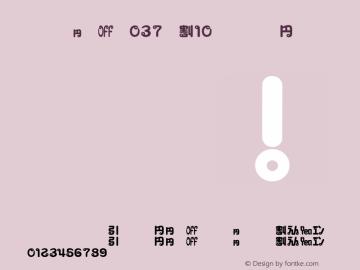 DF-SJOT037-W10 Regular Version 1.100 Font Sample