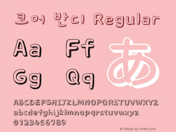코어 반디 Regular Version 1.000 2012 0412 Font Sample