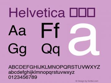 Helvetica 常规体 9.0d3e2 Font Sample