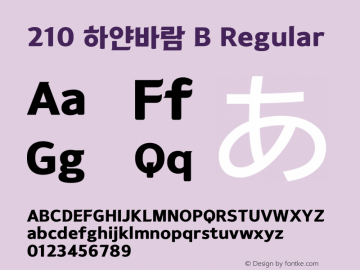 210 하얀바람 B Regular Version 1.0 Font Sample