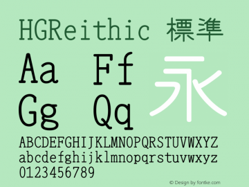 HGReithic 標準 Version 3.00 Font Sample