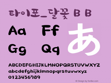 타이포_달꽃 B B Version 1.0.0 Font Sample