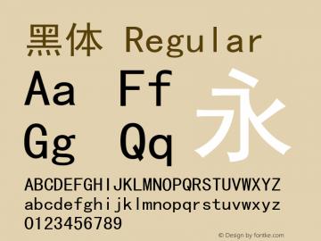 黑体 Regular Version 3.02 Font Sample
