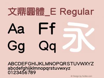 文鼎圓體_E Regular Version 1.00 Font Sample