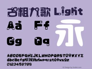 古粗九歌 Light Unknown Font Sample