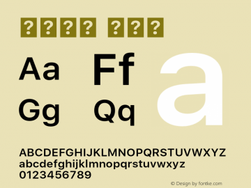 系统字体 半粗体 11.0d45e1--BETA Font Sample