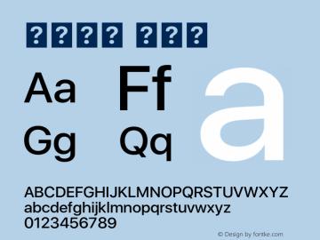 系统字体 中等体 11.0d33e2--BETA Font Sample