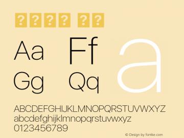 系统字体 瘦体 11.0d33e2--BETA Font Sample