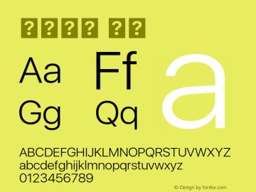 系统字体 细体 11.0d33e2--BETA Font Sample
