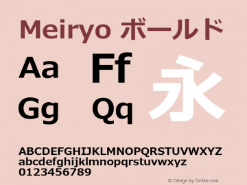 Meiryo ボールド Version 6.20 Font Sample