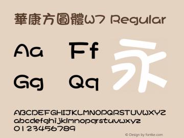 華康方圓體W7 Regular Version 5.001(Android) Font Sample