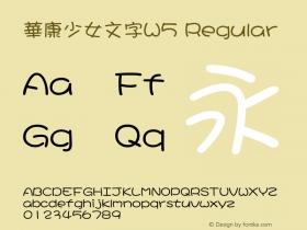 華康少女文字W5 Regular Version 5.001(Android) Font Sample
