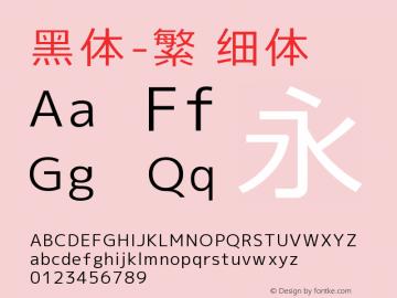 黑体-繁 细体 Version 6.00 August 17, 2015 Font Sample