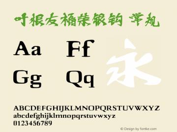 叶根友福荣银钩 常规 Version 1.00 August 9, 2011, initial release图片样张