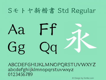 Sモトヤ新楷書 Std Regular Version 1.10 Font Sample