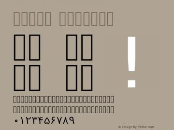 Vazir Regular Version 1.12; ttfautohint (v1.4.1.5-446e) Font Sample