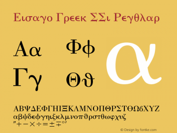 Eisago Greek SSi Regular 001.000 Font Sample