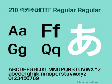 210 럭키수퍼OTF Regular Regular Version 1.0 Font Sample