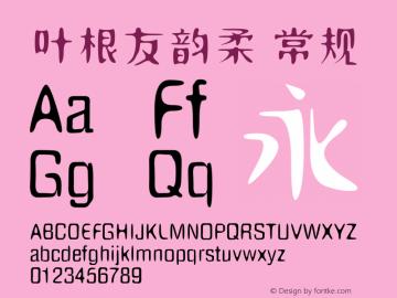 叶根友韵柔 常规 Version 1.00 February 10, 2016, initial release Font Sample