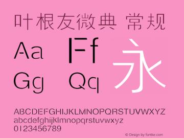 叶根友微典 常规 Version 1.00 October 22, 2015, initial release图片样张