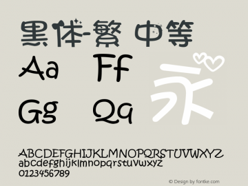 黑体-繁 中等 7.1d1e1 Font Sample