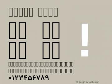 Vazir Bold Version 2-RC1; ttfautohint (v1.4.1.5-446e) Font Sample