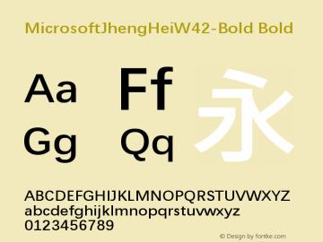 MicrosoftJhengHeiW42-Bold Bold Version 6.11图片样张