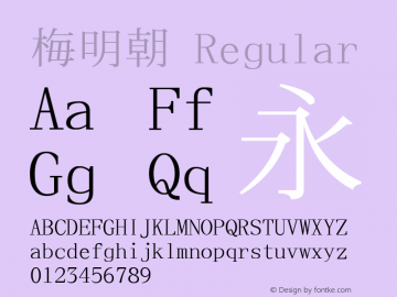 梅明朝 Regular Look update time of this file. Font Sample