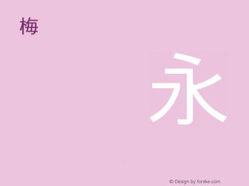 梅ゴシックS4 Regular Look update time of this file. Font Sample