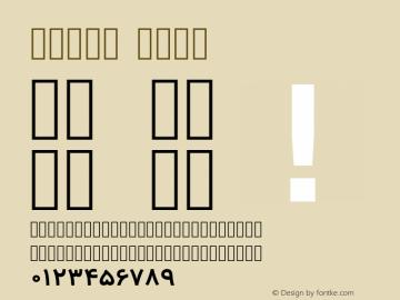 Vazir Bold Version 2-RC11; ttfautohint (v1.4.1.5-446e) Font Sample