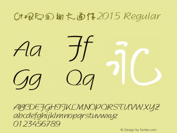 叶根友圆趣卡通体2015 Regular Version 1.00 November 13, 2015, initial release图片样张