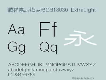 腾祥嘉丽线波黑GB18030 ExtraLight Version  1.00 Font Sample