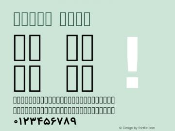 Vazir Bold Version 2.0.0; ttfautohint (v1.4.1.5-446e) Font Sample